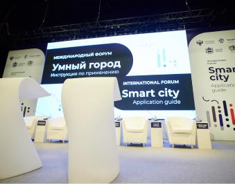 умный город 1
